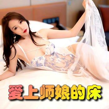 《爱上师娘的床》