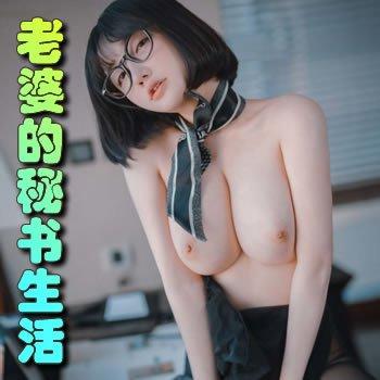 《老婆的秘书生活》