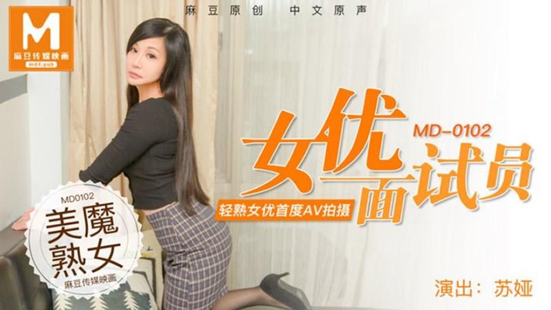 【麻豆传媒】轻熟女首都AV拍摄 女优面试员