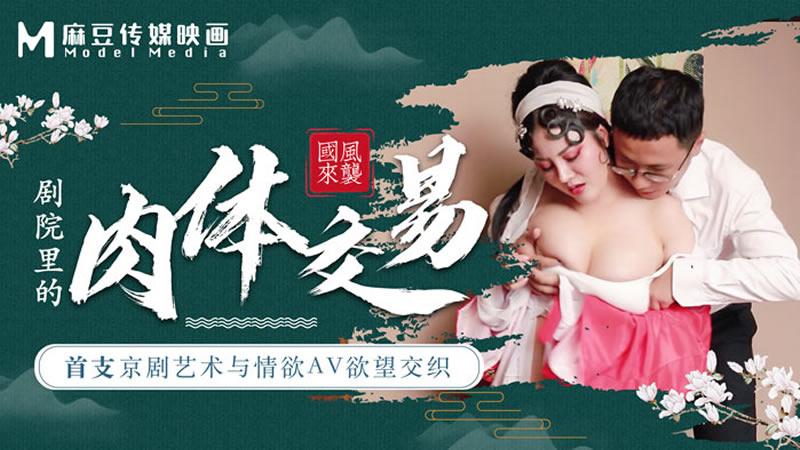 【麻豆传媒】京剧艺术与情欲AV 戏院里的肉体交易