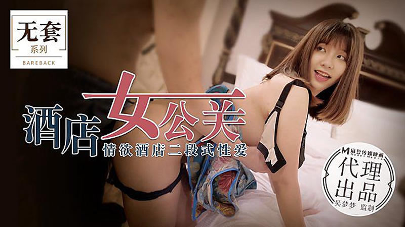 【麻豆传媒】酒店女公关 情欲酒店二段式性爱