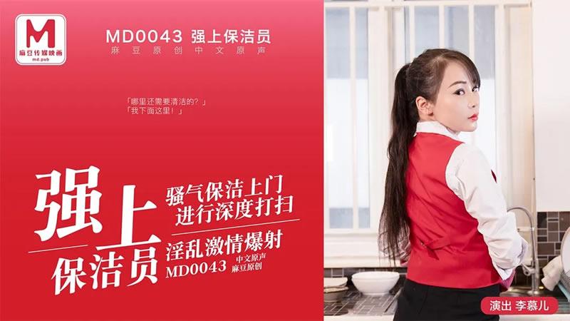 【麻豆传媒】强上保洁员 骚气保洁上门进行深度打扫 淫乱激情爆射