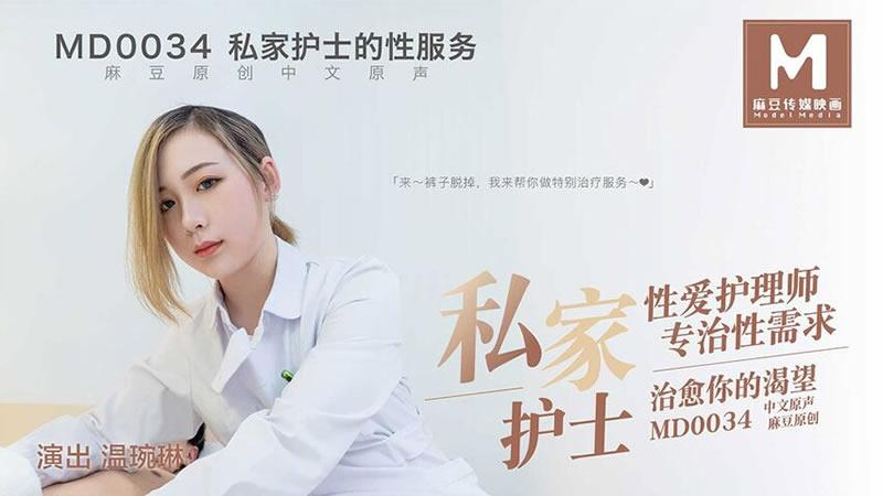【麻豆传媒】私家护士 性爱护理师 治愈你的渴望