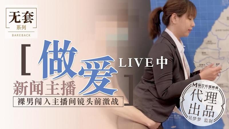 【麻豆传媒】新闻主播做爱LIVE中 裸男闯入主播间镜头前激战