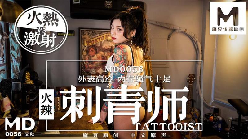 【麻豆传媒】外表高冷 内在骚气十足 刺青师 纹身店内激情打炮