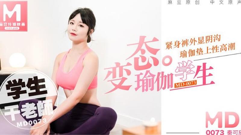 【麻豆传媒】变态学生假健身 瑜伽室内操老师