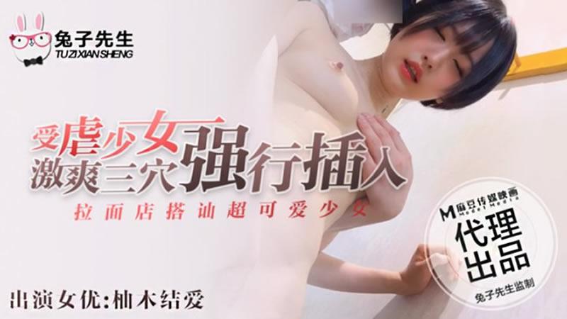 【麻豆传媒】拉麵店搭讪超可爱少女(上)受虐少女激爽三穴强行插入