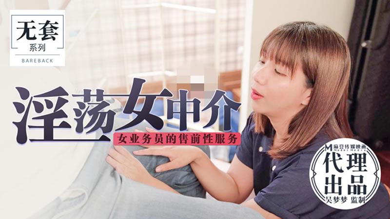【麻豆传媒】淫荡女中介 女业务员的售前性服务