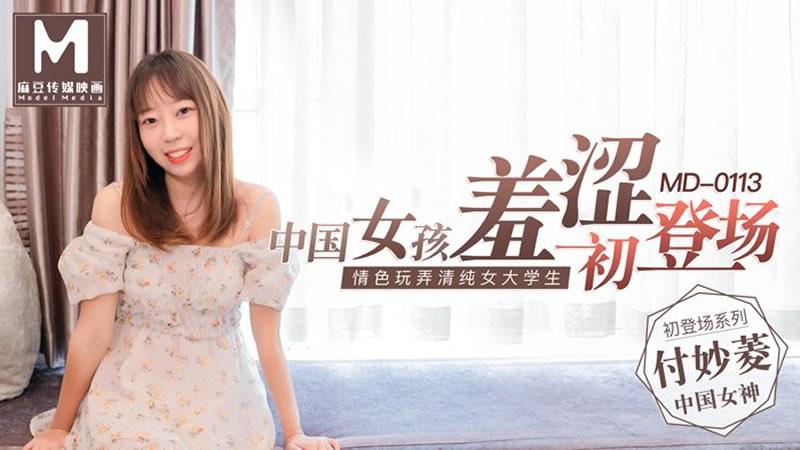 【麻豆传媒】中国女孩羞涩初登场 情色玩弄清纯女大学生