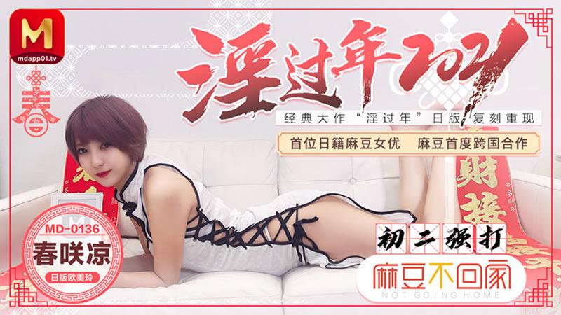 【麻豆传媒】淫过年2021 日版欧美玲 经典複刻重现 首度日本跨国合作