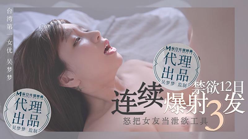 【麻豆传媒】禁欲12日连续爆射3发 怒把女友当泄欲工具