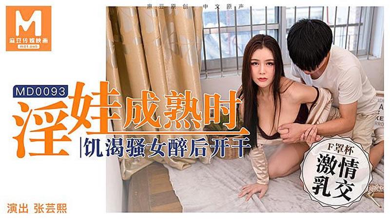 【麻豆传媒】淫娃成熟时 饥渴骚女醉后开干 F罩杯激情乳交