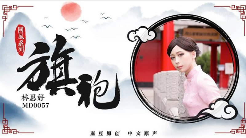 【麻豆传媒】国风系列旗袍
