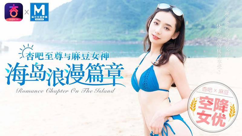 【麻豆传媒】杏吧至尊与麻豆女神宁洋子 海岛浪漫篇章 邂逅梦中的麻豆女神