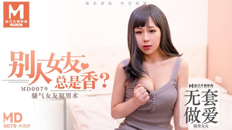 【麻豆传媒】别人女友总是香 骚气女友驭男术