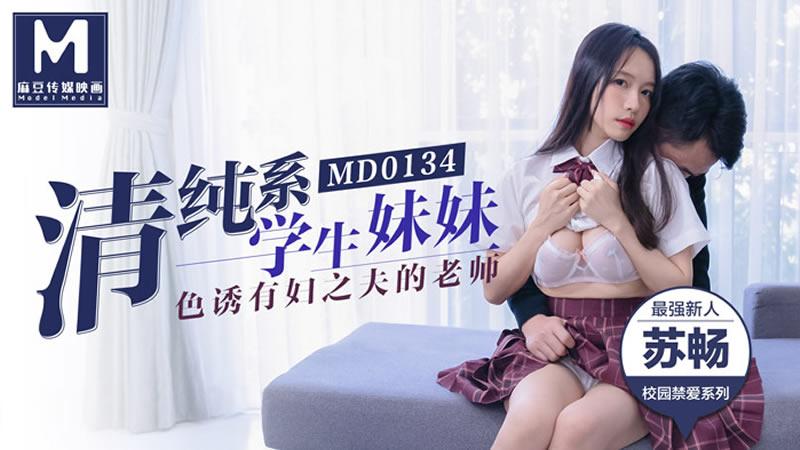 【麻豆传媒】清纯系学生妹妹 色诱有妇之夫的老师 校园禁爱系列