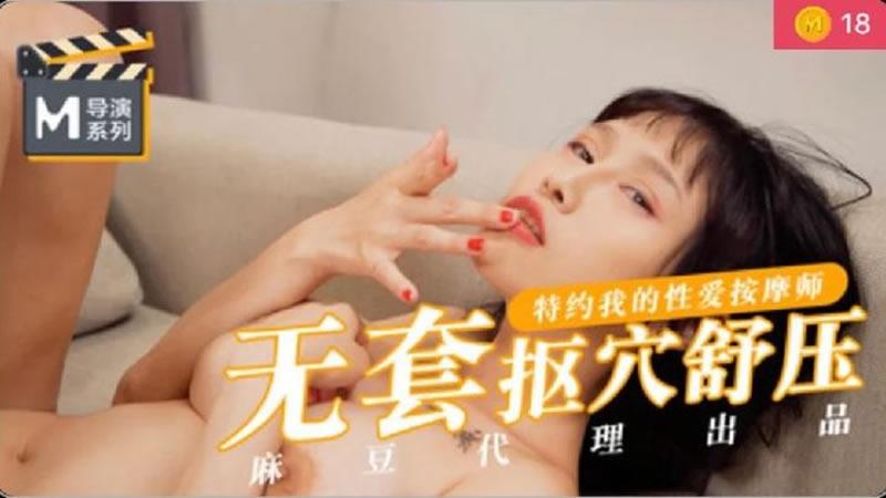 【麻豆传媒】无套抠穴舒压 特约我的性爱按摩师
