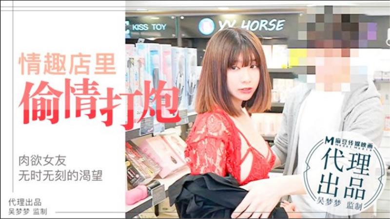 【麻豆传媒】情趣店里偷情打炮 肉欲女友无时无刻的渴望
