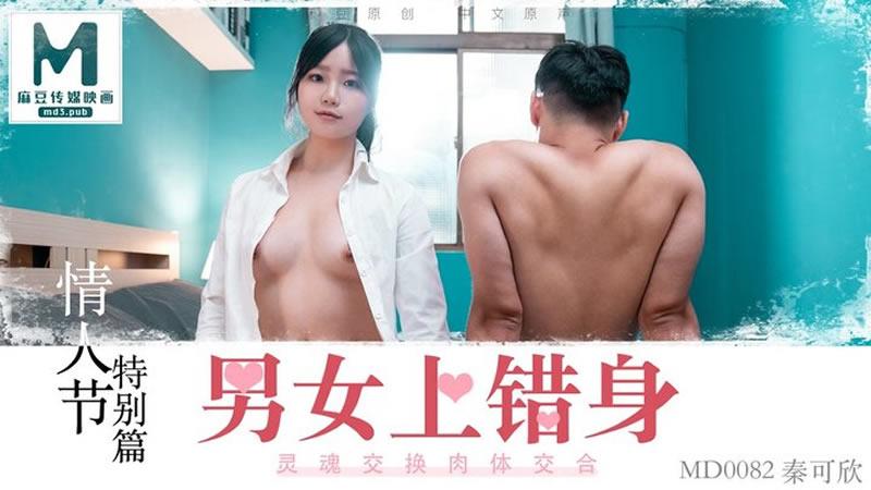 【麻豆传媒】情人节特别篇 男女上错身 灵魂交换肉体交合