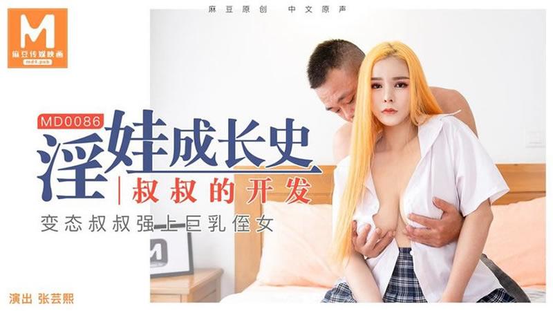 【麻豆传媒】淫娃成长史 叔叔的开发 变态叔叔强上巨乳侄女
