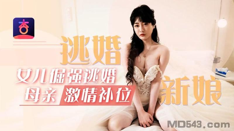 【麻豆传媒】逃婚新娘 女儿倔强逃婚 母亲激情补位 元宵节巨献