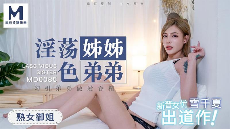【麻豆传媒】淫荡姐姐色弟弟 勾引弟弟做爱吞精