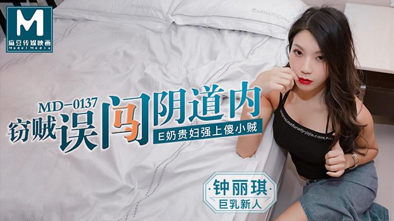 【麻豆传媒】巨乳新人 窃贼误闯阴道内 E奶贵妇强上傻小贼