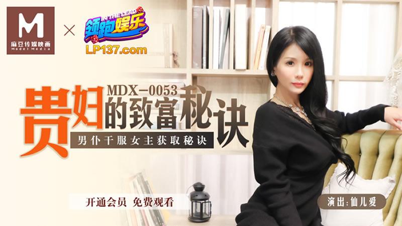[麻豆传媒]贵妇的致富秘诀 男仆干服女主获取秘诀