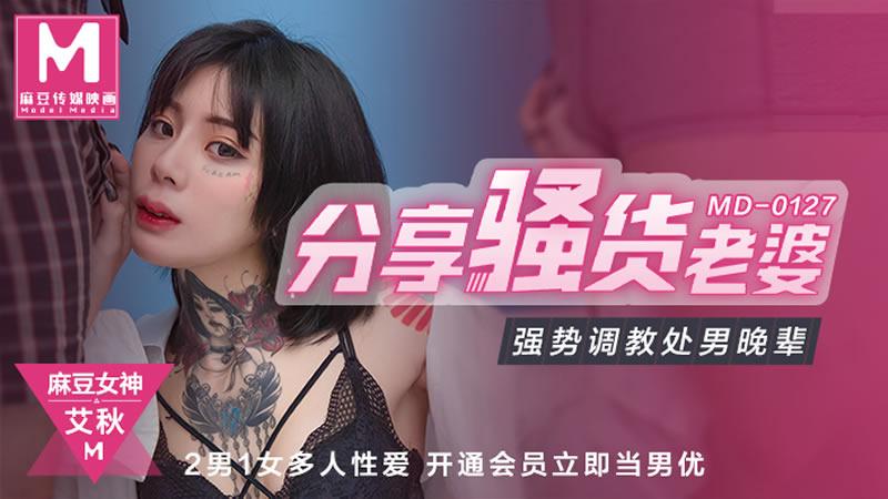 [麻豆传媒]分享骚货老婆 强势调教处男晚辈