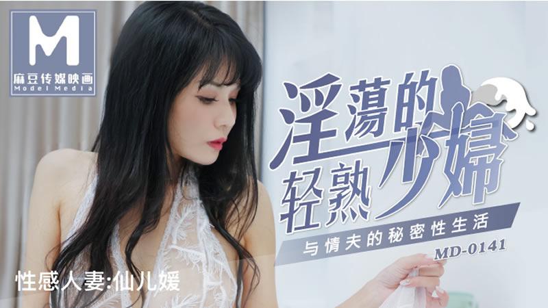 [麻豆传媒]淫荡的轻熟少妇 与情夫的秘密性生活