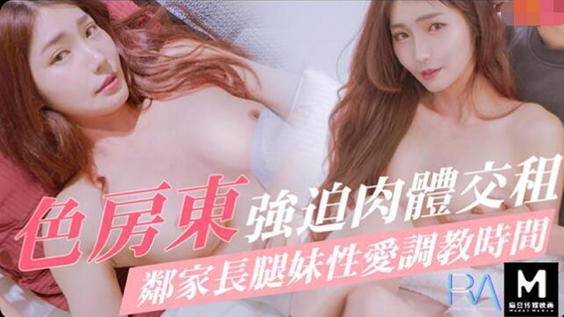 [麻豆传媒]色房东强迫肉体交租 邻家长腿妹性爱调教时间