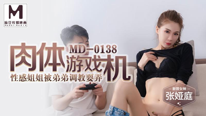 [麻豆传媒]肉体游戏机 性感姐姐被弟弟调教耍弄