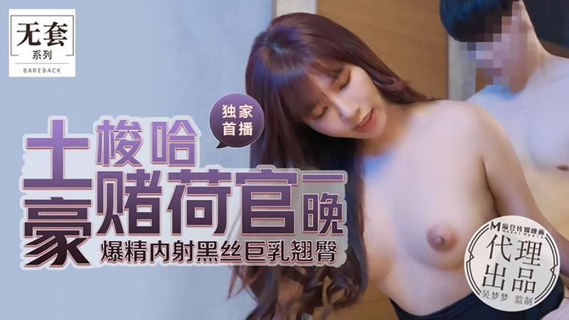 [麻豆传媒]土豪梭哈赌荷官一晚 爆精内射黑丝巨乳翘臀