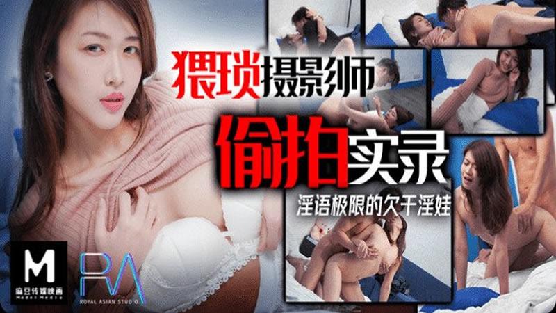 [麻豆传媒]猥琐摄影师偷拍实录 淫语极限的欠干淫娃