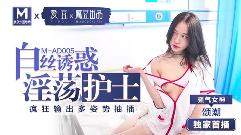 [麻豆传媒]淫荡护士的白丝诱惑 疯狂输出多姿势抽查