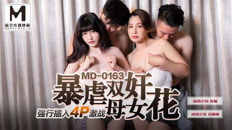 [麻豆传媒]暴虐双奸母女花 强行插入4P激战