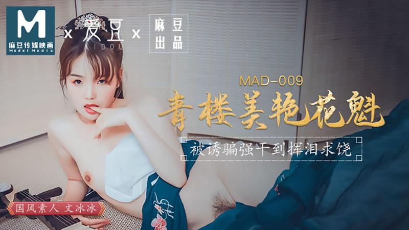 [麻豆传媒]青楼美艳花魁 被诱骗强干到求饶