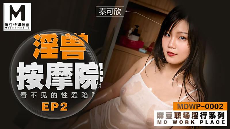 [麻豆传媒]淫兽按摩院EP2 看不见的性爱陷阱