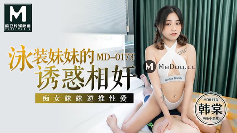 [麻豆传媒]泳装妹妹的诱惑相奸