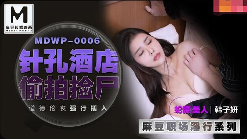 [麻豆传媒]针孔酒店偷拍捡尸
