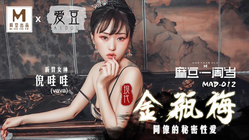 [麻豆传媒]金瓶梅 同僚的秘密性爱