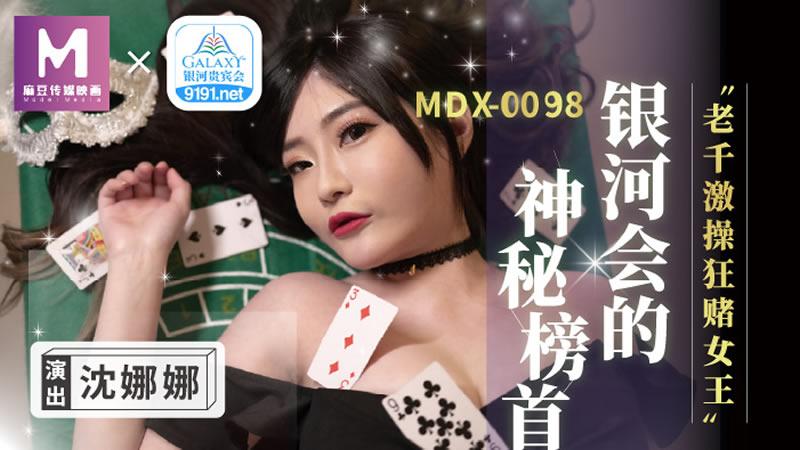 [麻豆传媒]老千激操狂赌女王