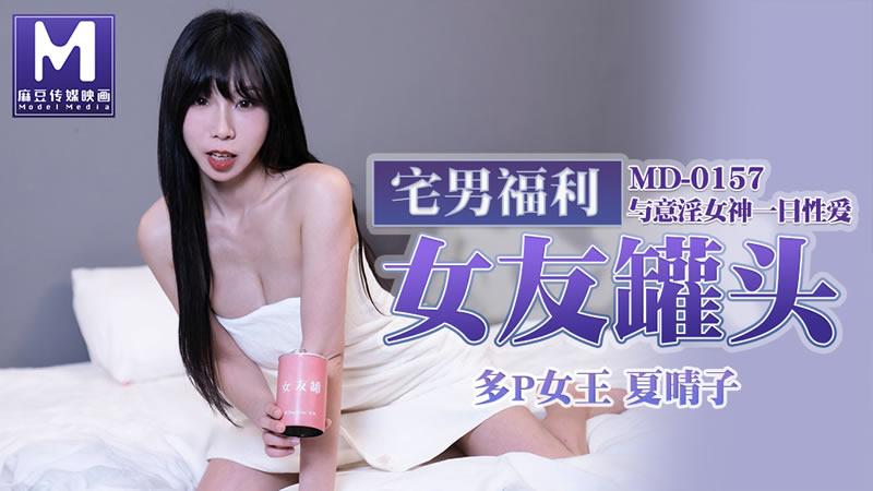 [麻豆传媒]宅男福利女友罐头