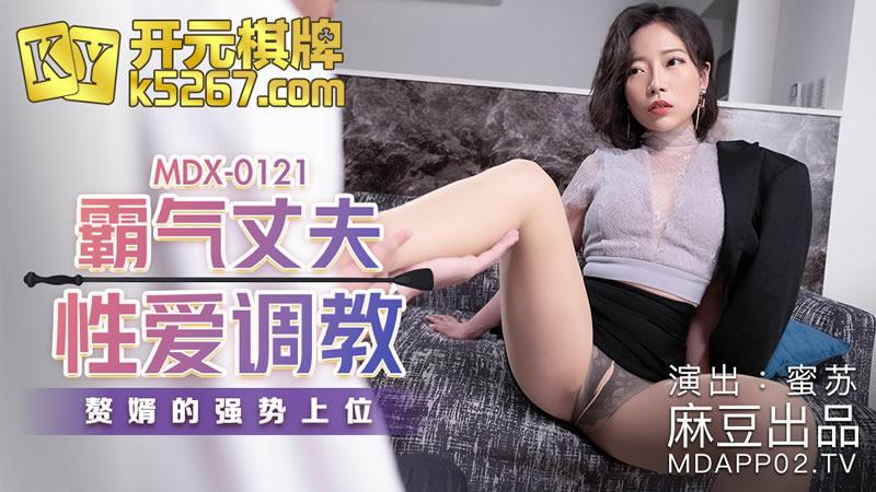 [麻豆传媒]霸气丈夫性爱调教
